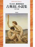 古典BL小説集 (平凡社ライブラリー)(平凡社ライブラリー)