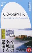 天空の城を行く これだけは見ておきたい日本の山城50 (平凡社新書)(平凡社新書)