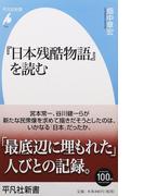 『日本残酷物語』を読む (平凡社新書)(平凡社新書)