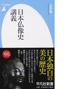 日本仏像史講義 (平凡社新書)(平凡社新書)