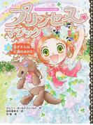プリンセス★マジックルビー 4 赤ずきんは正義のみかた!