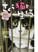 さくら猫と生きる 殺処分をなくすためにできること (ポプラ社ノンフィクション)