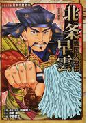 北条早雲 (コミック版日本の歴史 戦国人物伝)