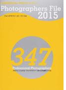 フォトグラファーズ・ファイル 2015 プロフェッショナル・フォトグラファー347人の仕事ファイル (COMMERCIAL PHOTO SERIES)(コマーシャル・フォト・シリーズ)