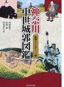 神奈川中世城郭図鑑 (図説日本の城郭シリーズ)