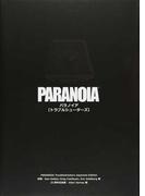 パラノイア〈トラブルシューターズ〉 ロールプレイングゲームルールブック 25周年記念版