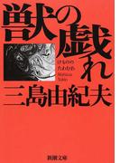 獣の戯れ 改版 (新潮文庫)(新潮文庫)