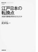 江戸日本の転換点 水田の激増は何をもたらしたか (NHKブックス)(NHKブックス)