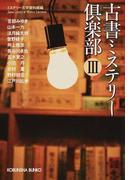 古書ミステリー倶楽部 傑作推理小説集 3 (光文社文庫)(光文社文庫)