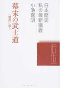 幕末の武士道 「開国」に問う (日本歴史私の最新講義)