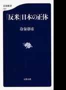 「反米」日本の正体 (文春新書)(文春新書)