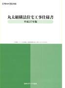 丸太組構法住宅工事仕様書 平成27年版