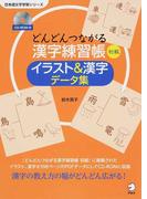 どんどんつながる漢字練習帳初級イラスト&漢字データ集 (日本語文字学習シリーズ)