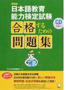 日本語教育能力検定試験合格するための問題集 2015増補版