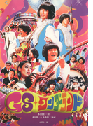 GSワンダーランド(竹書房文庫)