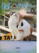 ねこタクシー [下](竹書房文庫)