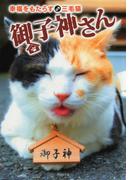 幸福をもたらす三毛猫 御子神さん(竹書房文庫)