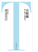 宮崎駿 夢と呪いの創造力