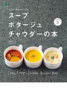 【期間限定価格】スープ・ポタージュ・チャウダーの本