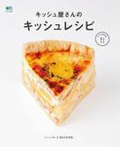 【期間限定価格】キッシュ屋さんのキッシュレシピ