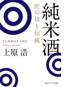 【期間限定価格】純米酒 匠の技と伝統(角川ソフィア文庫)