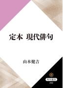 定本 現代俳句(角川選書)