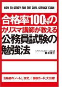 合格率100%のカリスマ講師が教える公務員試験の勉強法(中経出版)