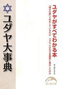 【期間限定価格】ユダヤ大事典(新人物文庫)