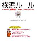 【期間限定価格】横浜ルール(中経出版)