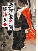 遊郭医光蘭 闇捌き(二)(角川文庫)