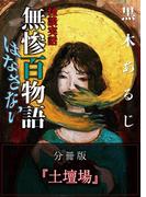 怪談実話 無惨百物語 はなさない 分冊版 『土壇場』(MF文庫ダ・ヴィンチ)