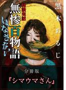 怪談実話 無惨百物語 はなさない 分冊版 『シマウマさん』(MF文庫ダ・ヴィンチ)