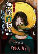 怪談実話 無惨百物語 はなさない 分冊版 『侵入者』(MF文庫ダ・ヴィンチ)