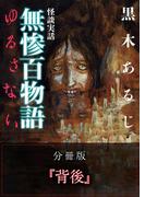 怪談実話 無惨百物語 ゆるさない 分冊版 『背後』(MF文庫ダ・ヴィンチ)