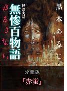 怪談実話 無惨百物語 ゆるさない 分冊版 『赤蛍』(MF文庫ダ・ヴィンチ)
