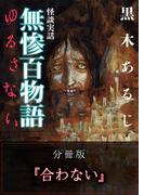 怪談実話 無惨百物語 ゆるさない 分冊版 『合わない』(MF文庫ダ・ヴィンチ)