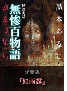 怪談実話 無惨百物語 ゆるさない 分冊版 『如雨露』(MF文庫ダ・ヴィンチ)