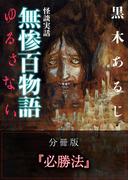 怪談実話 無惨百物語 ゆるさない 分冊版 『必勝法』(MF文庫ダ・ヴィンチ)