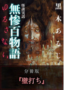 怪談実話 無惨百物語 ゆるさない 分冊版 『壁打ち』(MF文庫ダ・ヴィンチ)