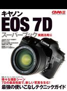 【期間限定価格】キヤノンEOS-7Dスーパーブック実践活用編