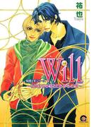 Will~これまでの事とこれからの事~ 悦郎×実シリーズ4