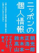 【期間限定価格】ニッポンの個人情報 「個人を特定する情報が個人情報である」と信じているすべての方へ