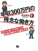 【期間限定価格】年収300万円の残念な働き方 1万人に会って分かった年収の壁を打ち破る方法