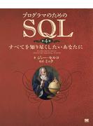 【期間限定価格】プログラマのためのSQL 第4版 すべてを知り尽くしたいあなたに