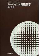 キーポイント電磁気学 (物理のキーポイント)