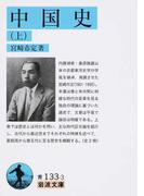 中国史 上 (岩波文庫)(岩波文庫)