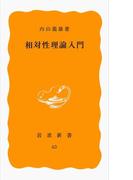 相対性理論入門 (岩波新書アンコール復刊黄版63)