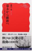 幕末から維新へ (岩波新書 新赤版 シリーズ日本近世史)(岩波新書 新赤版)