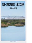 新・東海道水の旅 (岩波ジュニア新書)(岩波ジュニア新書)
