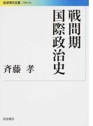 戦間期国際政治史 (岩波現代文庫 学術)(岩波現代文庫)